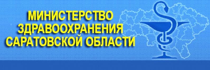 Электронная запись к врачу саратов онлайн